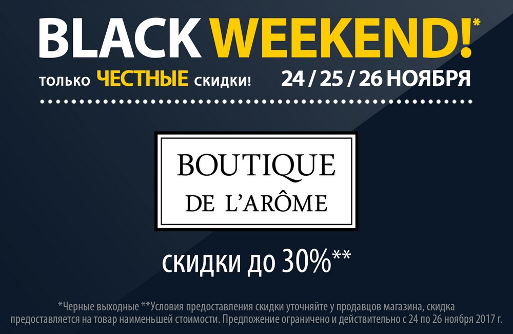Boutique de l'arome: скидки до 30%