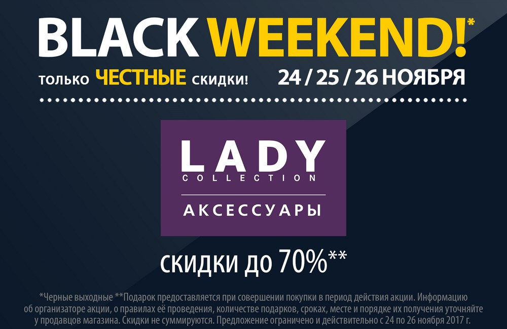 Lady Collection: скидки до 70%