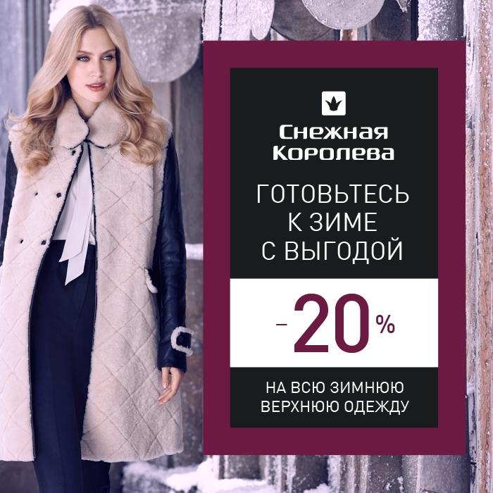Магазины Женской Зимней Одежды Доставка