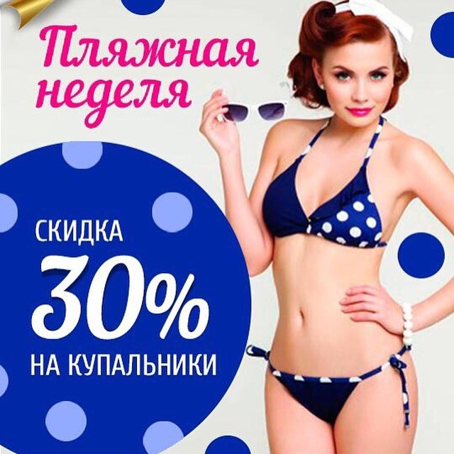 Интернет Магазин Купальников Распродажа